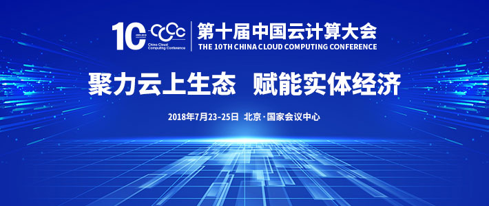 官網--第十屆中國云計算大會